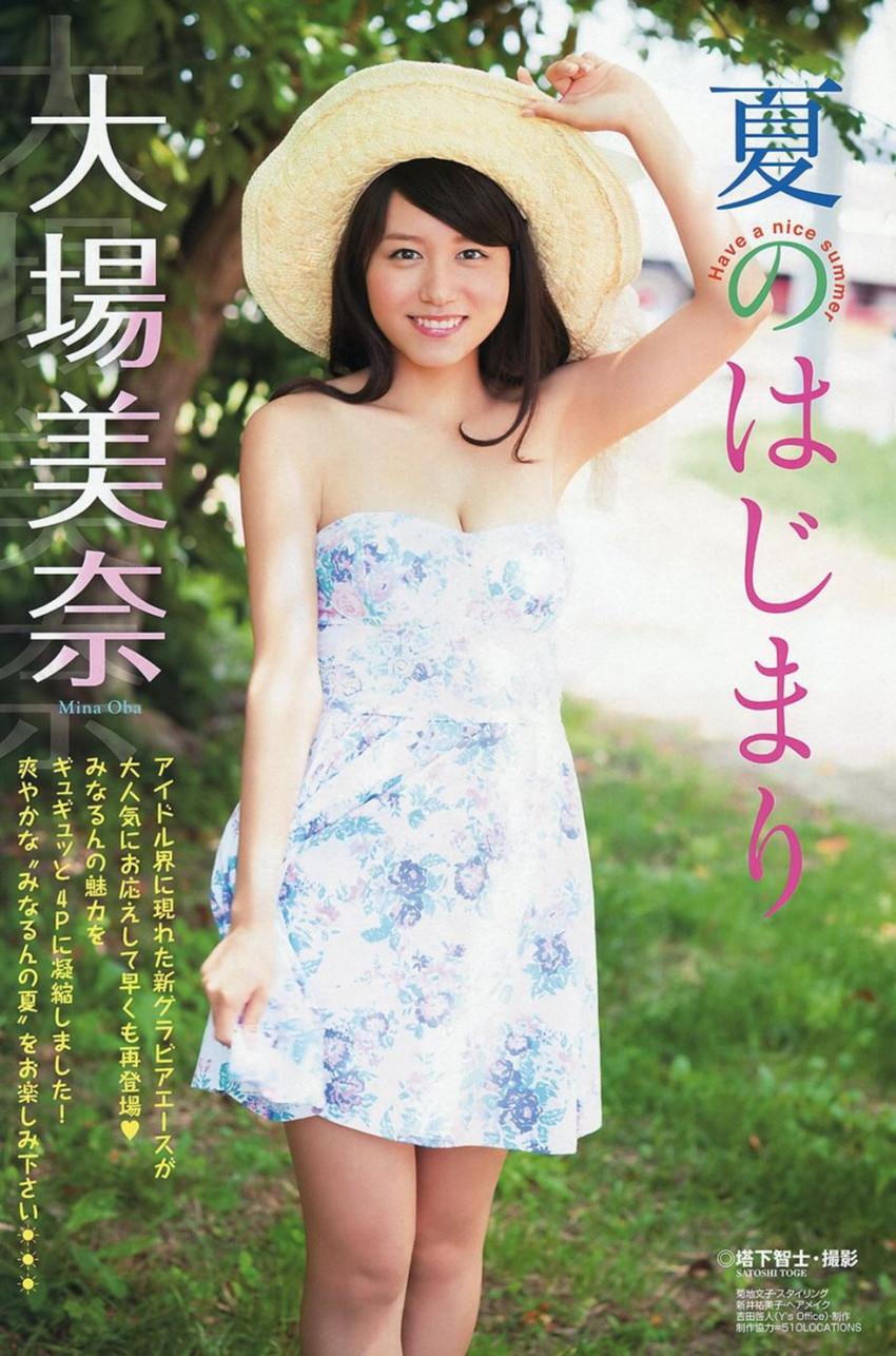 【大場美奈エロ画像】男関係で失敗の多い、SKEの巨乳娘www 11