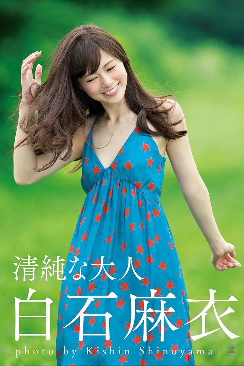 【白石麻衣エロ画像】「パイやん」と呼ばれている、清楚系美少女アイドルのけしからん乳www 10