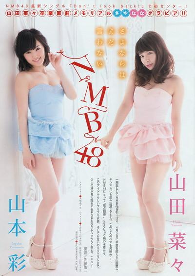 【山田菜々エロ画像】NMBのお笑い担当が、とてつもなくエッチな身体をしているんだが・・・(※勃起注意) 19