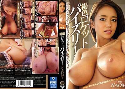 【NAOMI】褐色ロケットお○ぱいによるパイズリは日本一!こんなエ□い美巨乳は見たこと無い