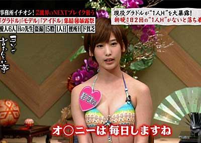 【マジキチ】TVで「1日2回オナ○ー」を暴露した夏目花実(21)とかいうグラドルwwwwwwwww(画像あり)