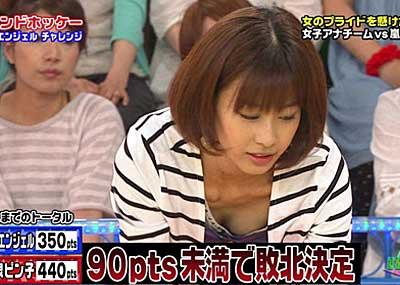 【女子アナエロ画像】番組中に起こった女子アナのパンチラ、胸チラ画像集!うきうきウォッチング感がハンパないです!