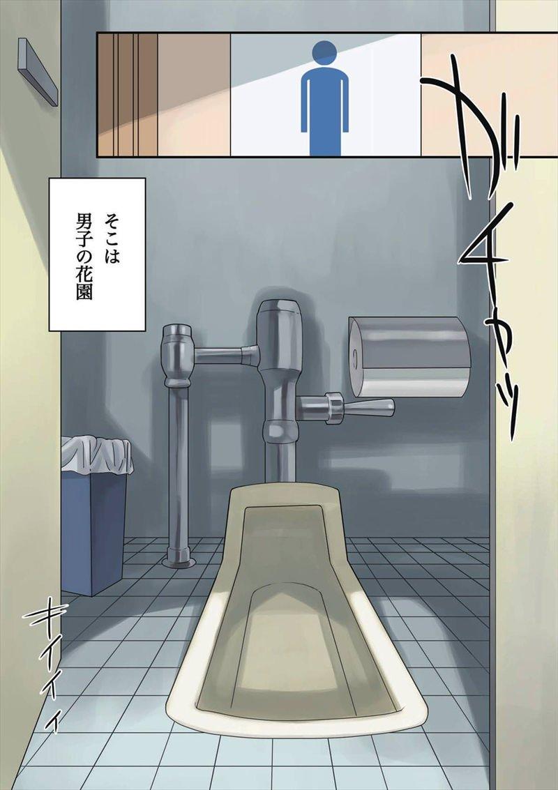 男子トイレでおしっこをしてる女子がいるらしく、見つけるとHな事をしてくれるって・・・都市伝説だよな?!
